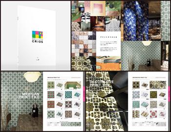 プリントタイルカタログ 2016 Vol.2 発刊
