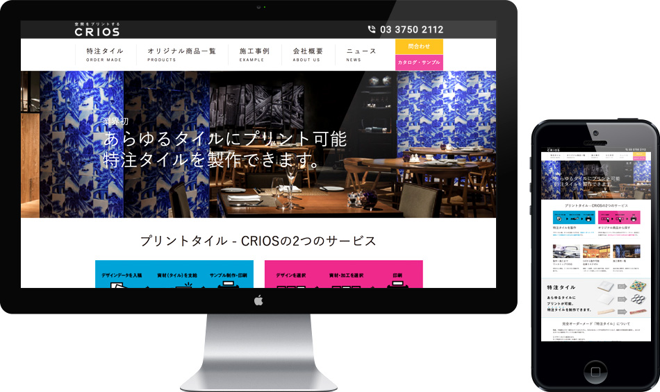 CRIOS WEBサイトをプレオープンしました。