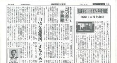 全国賃貸住宅新聞 1197号に掲載頂きました。