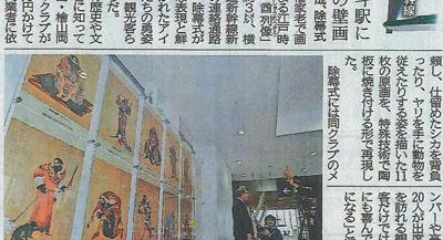 北海道新聞に壁画タイルを掲載頂きました。