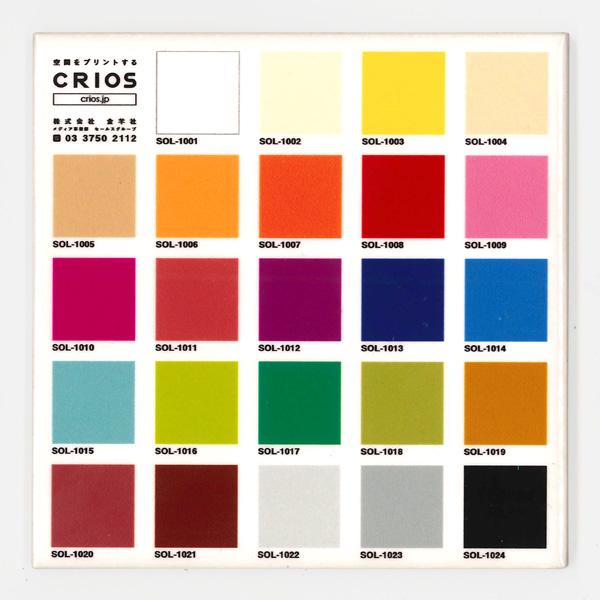 CRIOSカラータイル、基本色24色プリントタイルサンプル。