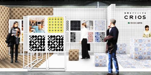 「第23回 建築・建材展 2017」出展のお知らせ