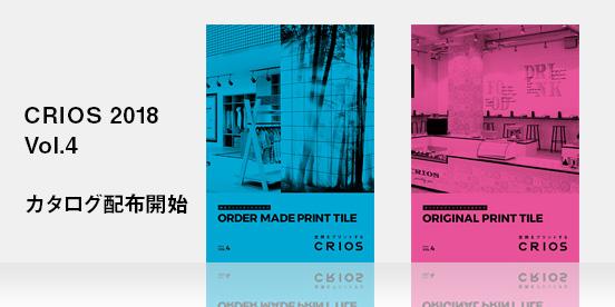 2018 CRIOS 新カタログの配布を開始しました。