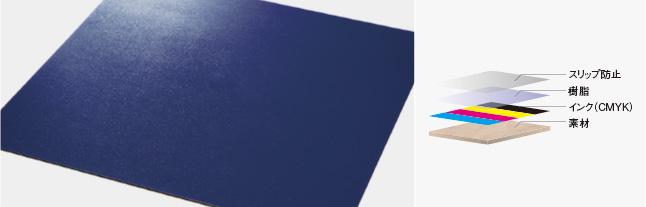 プリント塩ビタイル【内床】 グロスコーティング - スリップ防止